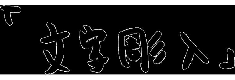「文字彫入」